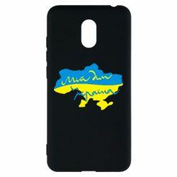 Чехол для Meizu M6 Мій дім - Україна! - FatLine