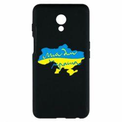 Чехол для Meizu M6s Мій дім - Україна! - FatLine