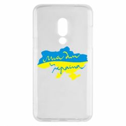 Чехол для Meizu 15 Мій дім - Україна! - FatLine