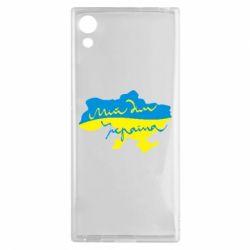 Чехол для Sony Xperia XA1 Мій дім - Україна! - FatLine
