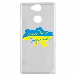 Чехол для Sony Xperia XA2 Мій дім - Україна! - FatLine
