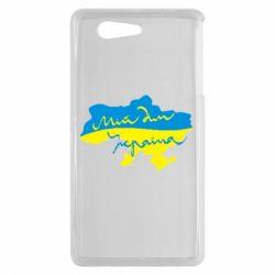 Чехол для Sony Xperia Z3 mini Мій дім - Україна! - FatLine