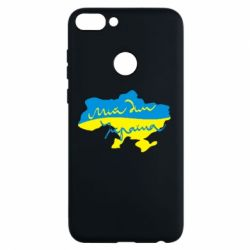 Чехол для Huawei P Smart Мій дім - Україна! - FatLine