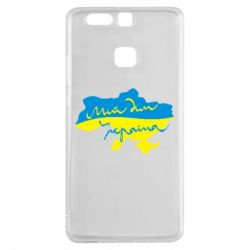 Чехол для Huawei P9 Мій дім - Україна! - FatLine