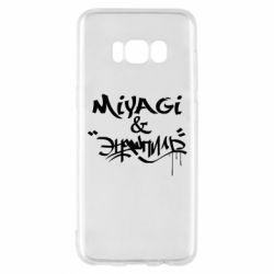 Чехол для Samsung S8 Miyagi & Эндшпиль