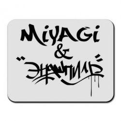 Коврик для мыши Miyagi & Эндшпиль