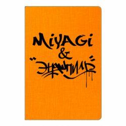 Блокнот А5 Miyagi & Эндшпиль