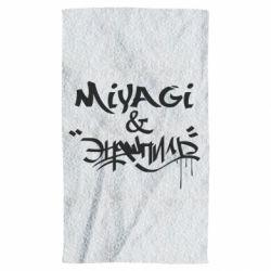 Полотенце Miyagi & Эндшпиль
