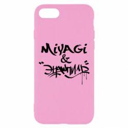 Чехол для iPhone 8 Miyagi & Эндшпиль