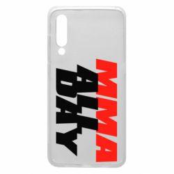 Чехол для Xiaomi Mi9 MMA All day