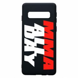 Чехол для Samsung S10 MMA All day