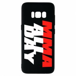 Чехол для Samsung S8 MMA All day