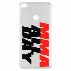 Чехол для Xiaomi Mi Max 2 MMA All day