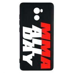 Чехол для Xiaomi Redmi 4 MMA All day