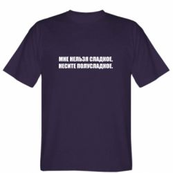 Мужская футболка Мне нельзя сладкое, несите полусладкое.