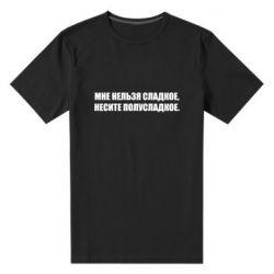 Мужская стрейчевая футболка Мне нельзя сладкое, несите полусладкое.