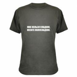 Камуфляжная футболка Мне нельзя сладкое, несите полусладкое.