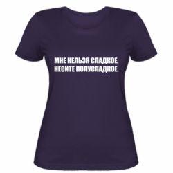 Женская футболка Мне нельзя сладкое, несите полусладкое.