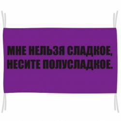 Флаг Мне нельзя сладкое, несите полусладкое.