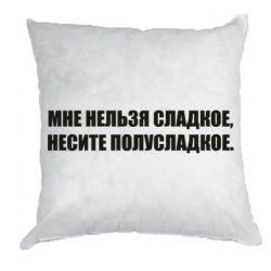 Подушка Мне нельзя сладкое, несите полусладкое.
