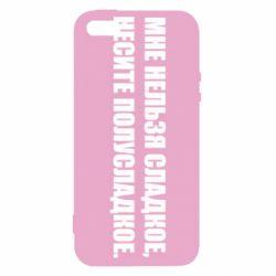 Чехол для iPhone5/5S/SE Мне нельзя сладкое, несите полусладкое.
