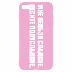 Чехол для iPhone 8 Plus Мне нельзя сладкое, несите полусладкое.
