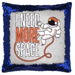 Подушка-хамелеон Мне нужно больше космоса