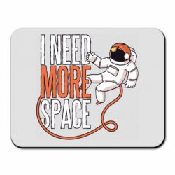 Коврик для мыши Мне нужно больше космоса