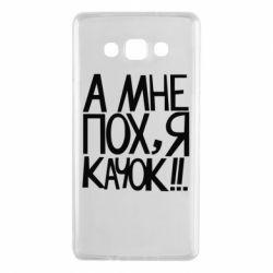 Чехол для Samsung A7 2015 Мне пох - я качок