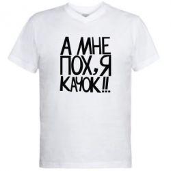 Мужская футболка  с V-образным вырезом Мне пох - я качок - FatLine