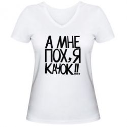 Женская футболка с V-образным вырезом Мне пох - я качок - FatLine