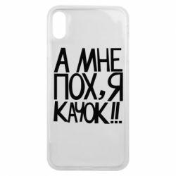 Чехол для iPhone Xs Max Мне пох - я качок