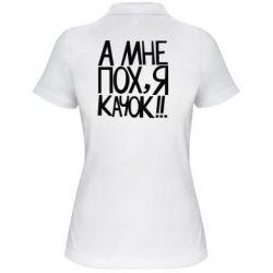 Женская футболка поло Мне пох - я качок