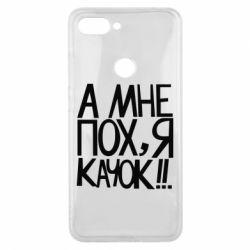 Чехол для Xiaomi Mi8 Lite Мне пох - я качок