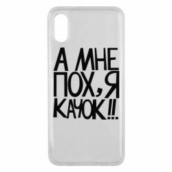 Чехол для Xiaomi Mi8 Pro Мне пох - я качок