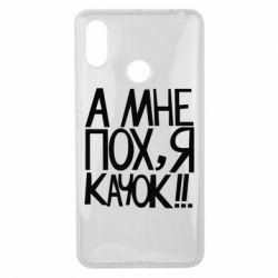 Чехол для Xiaomi Mi Max 3 Мне пох - я качок