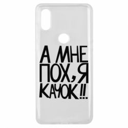 Чехол для Xiaomi Mi Mix 3 Мне пох - я качок
