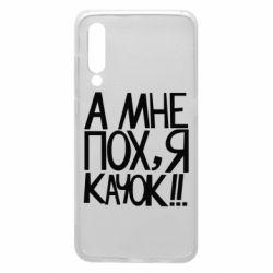 Чехол для Xiaomi Mi9 Мне пох - я качок