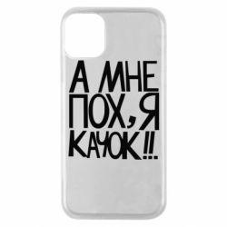 Чехол для iPhone 11 Pro Мне пох - я качок