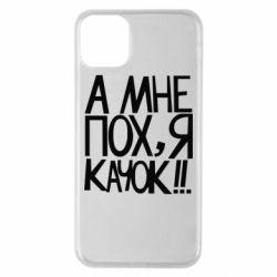 Чехол для iPhone 11 Pro Max Мне пох - я качок