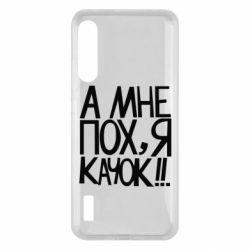 Чохол для Xiaomi Mi A3 Мне пох - я качок