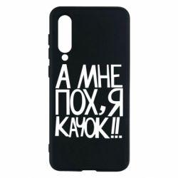 Чехол для Xiaomi Mi9 SE Мне пох - я качок