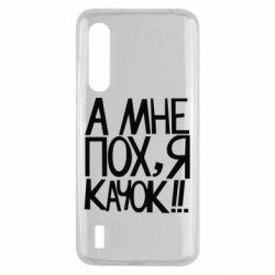 Чехол для Xiaomi Mi9 Lite Мне пох - я качок