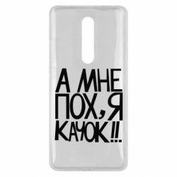 Чехол для Xiaomi Mi9T Мне пох - я качок