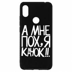 Чехол для Xiaomi Redmi S2 Мне пох - я качок