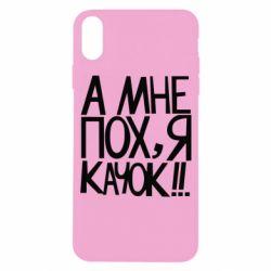 Чехол для iPhone X/Xs Мне пох - я качок