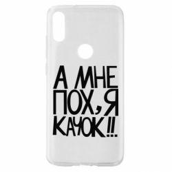 Чехол для Xiaomi Mi Play Мне пох - я качок