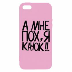 Чехол для iPhone5/5S/SE Мне пох - я качок