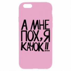 Чехол для iPhone 6/6S Мне пох - я качок