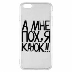 Чехол для iPhone 6 Plus/6S Plus Мне пох - я качок